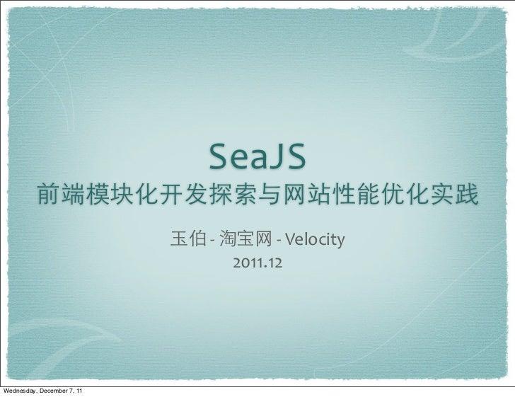 SeaJS          前端模块化开发探索与网站性能优化实践                            玉伯 -‐ 淘宝网 -‐ Velocity                              ...