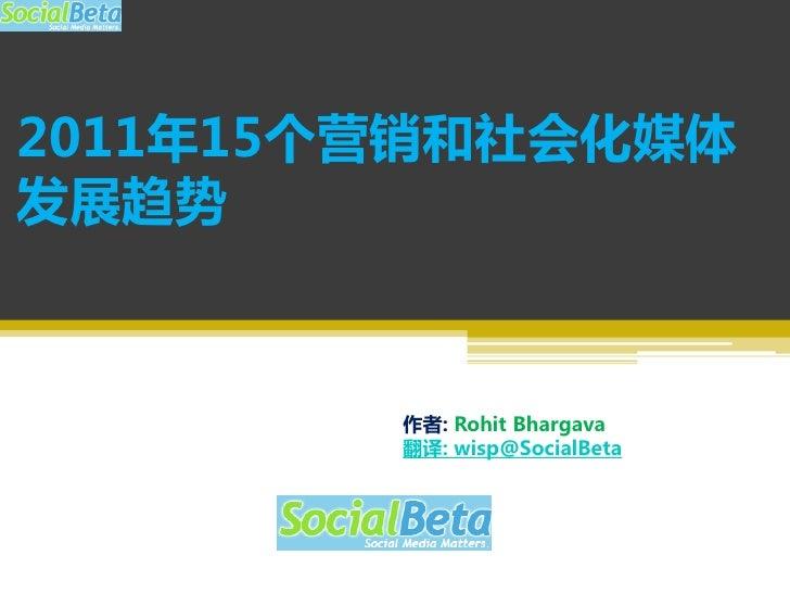 2011年15个营销和社会化媒体发展趋势
