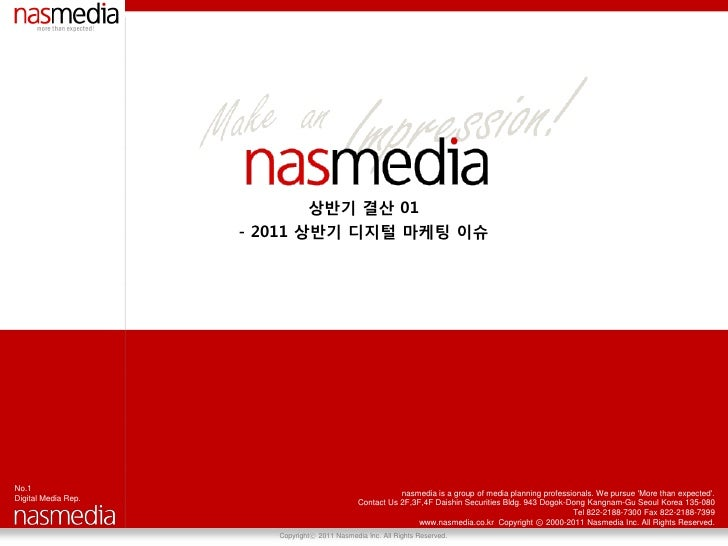 상반기 결산 01                     - 2011 상반기 디지털 마케팅 이슈No.1                                                          nasmedia ...