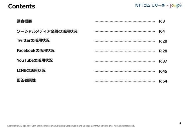 企業のソーシャルメディア活用状況調査2011_2015 Slide 2