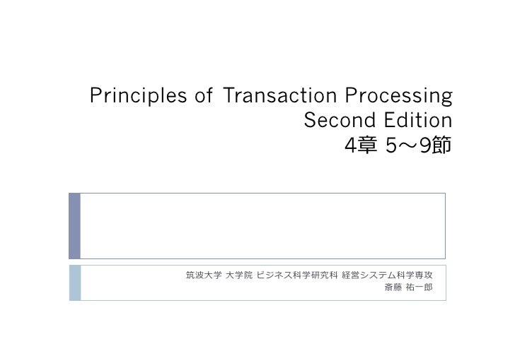 principles of transaction processing pdf