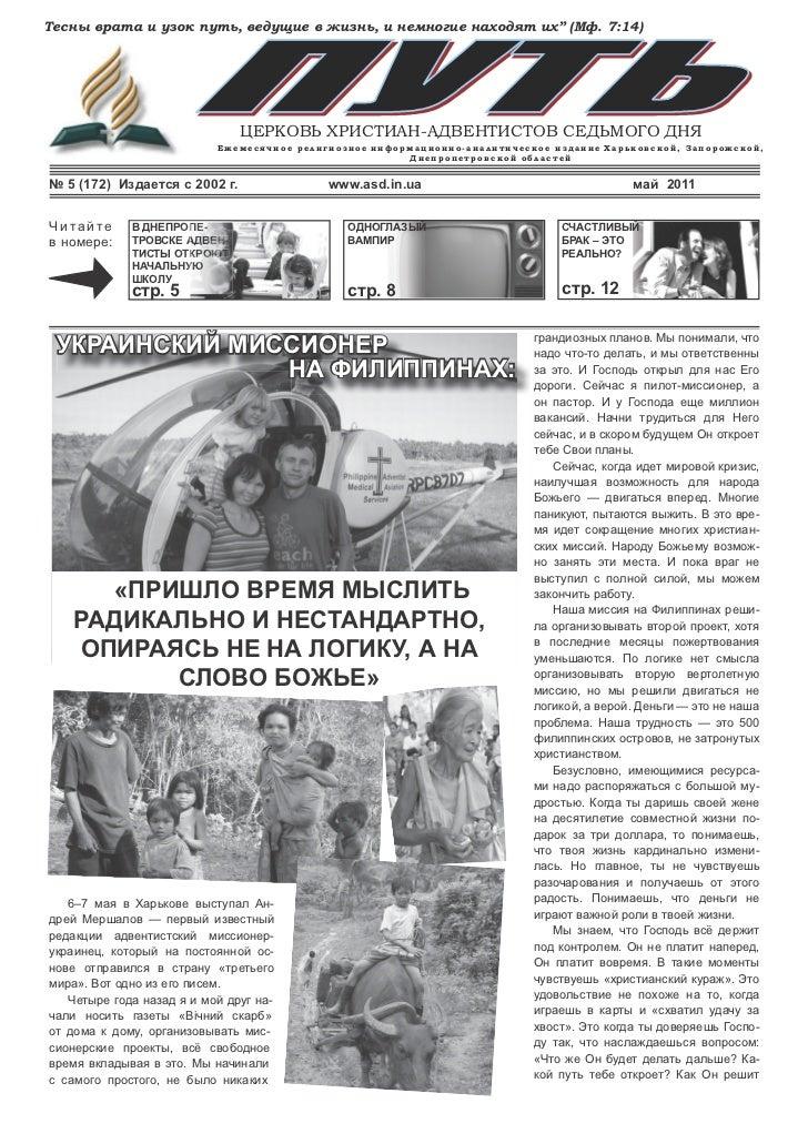 № 5 (172) Издается с 2002 г.            www.asd.in.ua                   май 2011Читайте      В ДНЕПРОПЕ-                  ...