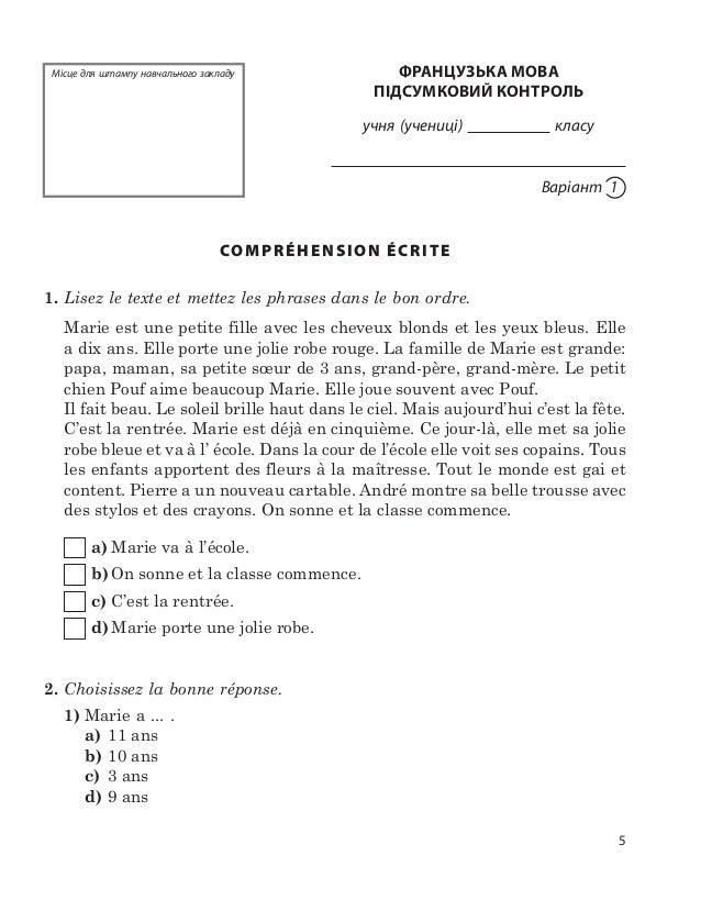 5 клас дпа французька мова 2011 контрольні роботи