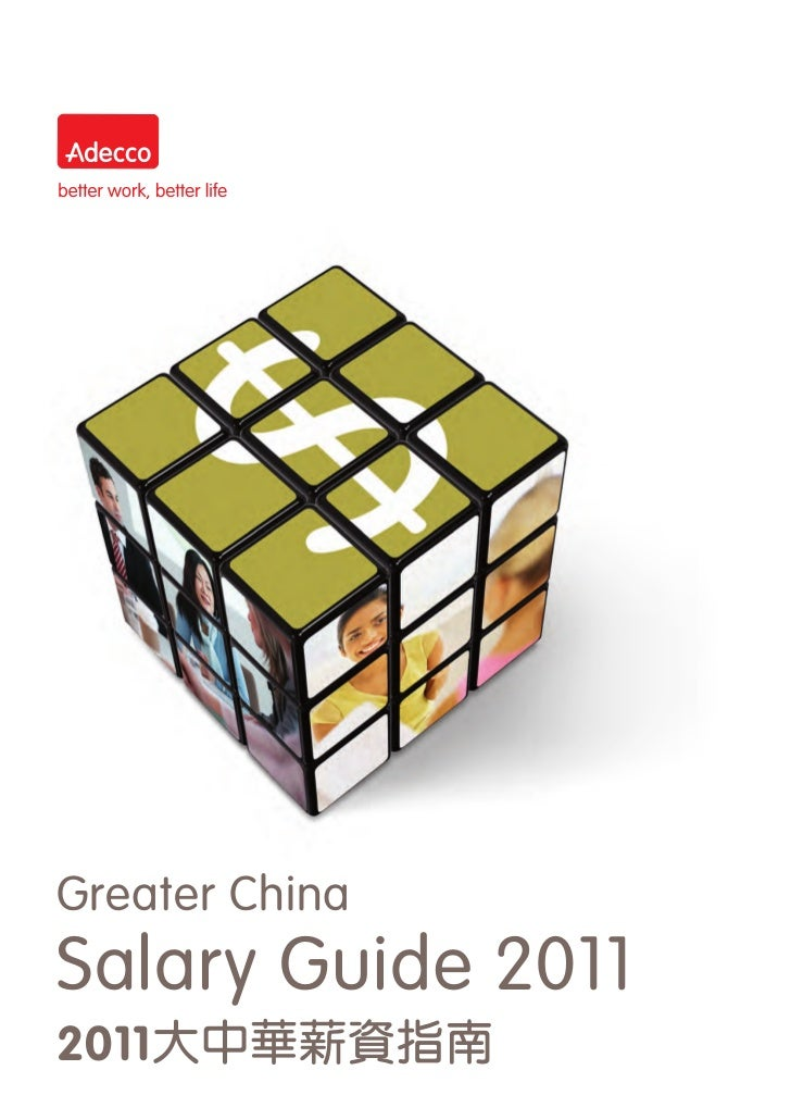 Greater ChinaSalary Guide 20112011大中華薪資指南