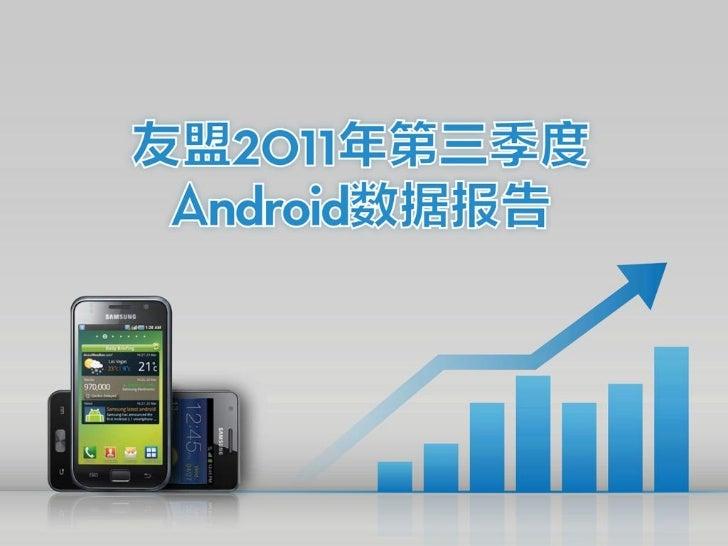 主要结论   2011年,国内Android用户及流量高速增长:2011年10月不1月相比,友盟    Top 100应用的日活跃用户不日流量分别增长了5倍和7倍;   手机品牌格局发生变化:三星在Android手机市场强势崛起 ,市场仹额...