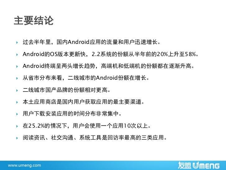 友盟2011第一季度国内android数据报告201105 Slide 2