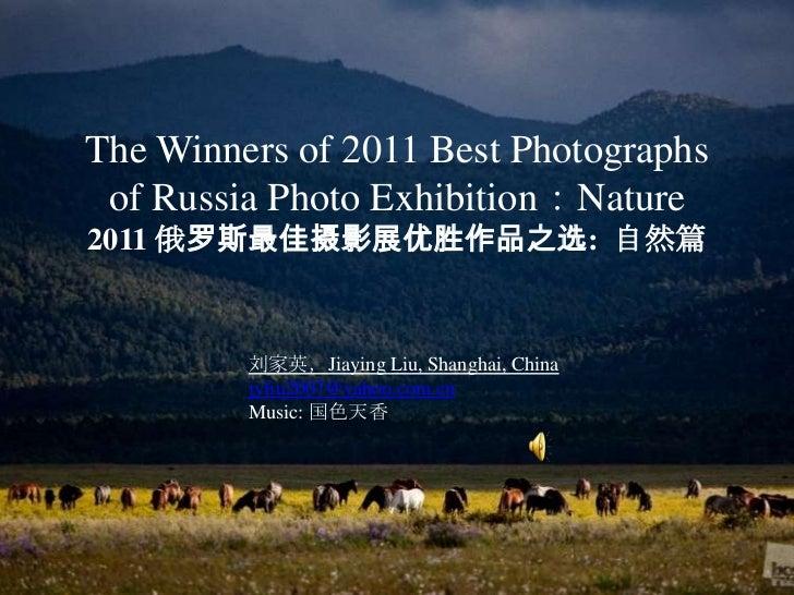 The Winners of 2011 Best Photographs of Russia Photo Exhibition:Nature2011 俄罗斯最佳摄影展优胜作品之选: 自然篇         刘家英,Jiaying Liu, Sh...