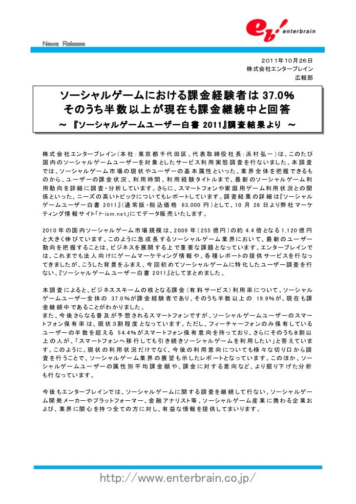 News Release                                                                   2011年10月26日                                ...