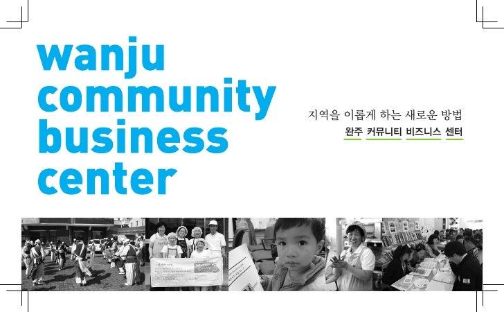 지역을 이롭게 하는 새로운 방법    완주 커뮤니티 비즈니스 센터