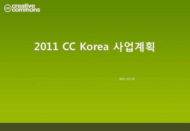 2011 CC KOREA 사업계획서