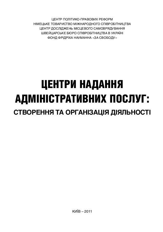 Центри надання адміністративних послуг: створення та організація діяльності. Практичний посібник, Видання 2-ге, доповнене ...