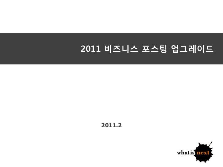 2011 비즈니스 포스팅 업그레이드  2011.2