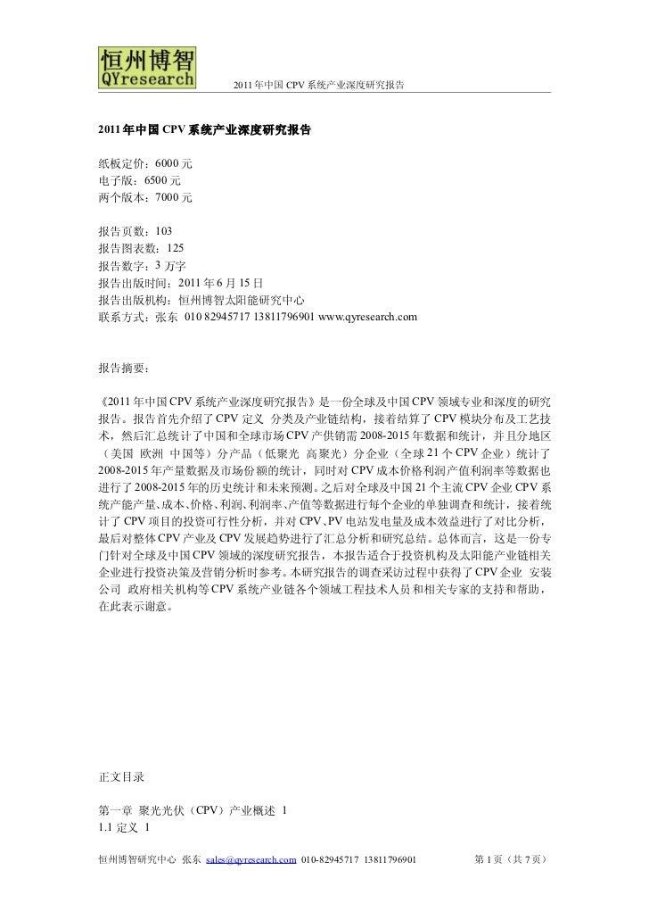 2011 年中国 CPV 系统产业深度研究报告2011 年中国 CPV 系统产业深度研究报告纸板定价:6000 元电子版:6500 元两个版本:7000 元报告页数:103报告图表数:125报告数字:3 万字报告出版时间:2011 年 6 月 ...