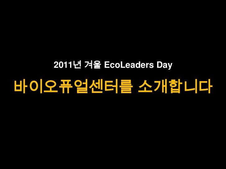 2011년겨울 EcoLeaders Day바이오퓨얼센터를 소개합니다<br />