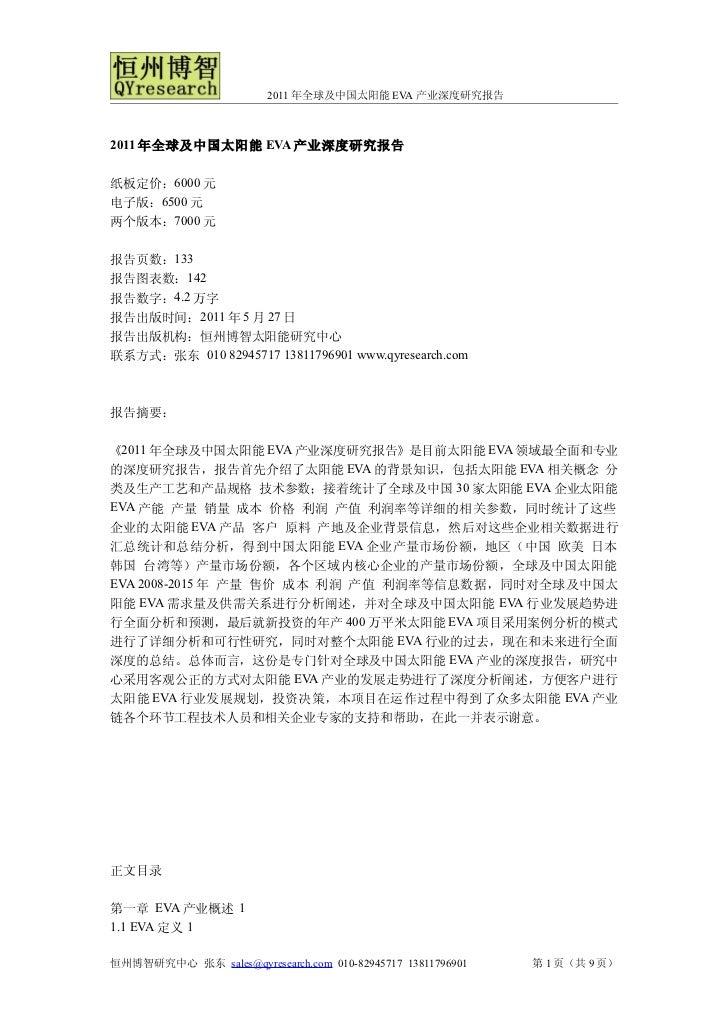 2011 年全球及中国太阳能 EVA 产业深度研究报告2011 年全球及中国太阳能 EVA 产业深度研究报告纸板定价:6000 元电子版:6500 元两个版本:7000 元报告页数:133报告图表数:142报告数字:4.2 万字报告出版时间:2...