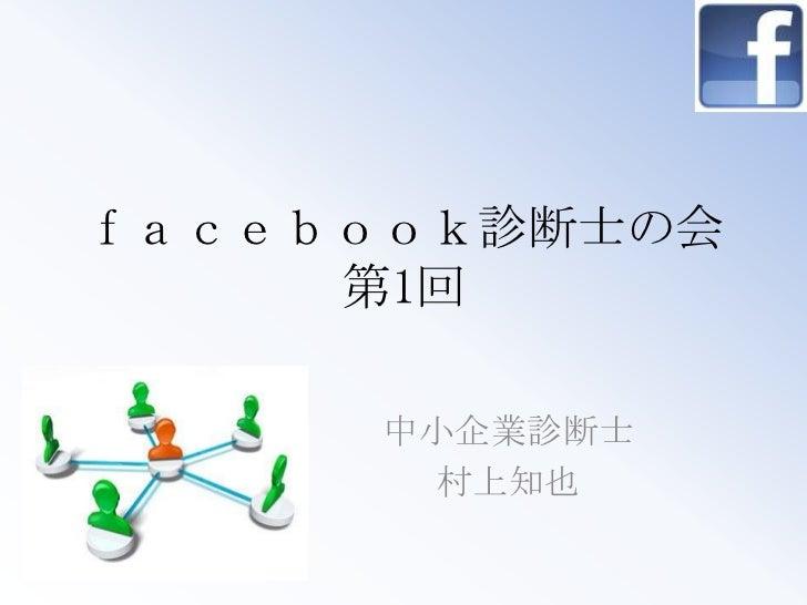 facebook診断士の会第1回<br />中小企業診断士<br />村上知也<br />