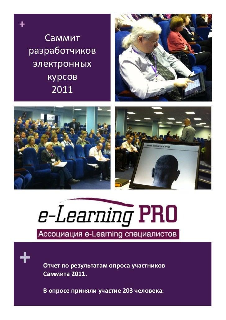 +            Саммит         разработчиков          электронных             курсов              2011  +    ...