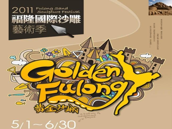 2011福隆國際沙雕藝術季   Video
