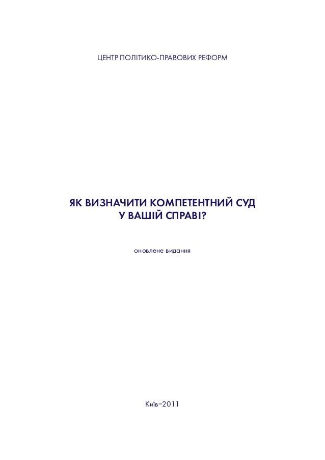 ЦЕНТР ПОЛІТИКО-ПРАВОВИХ РЕФОРМ ЯК ВИЗНАЧИТИ КОМПЕТЕНТНИЙ СУД У ВАШІЙ СПРАВІ? оновлене видання Київ−2011