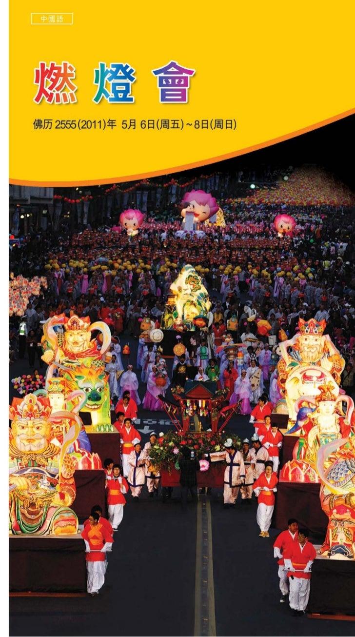 2011 lotus lantern_chinese_broucher