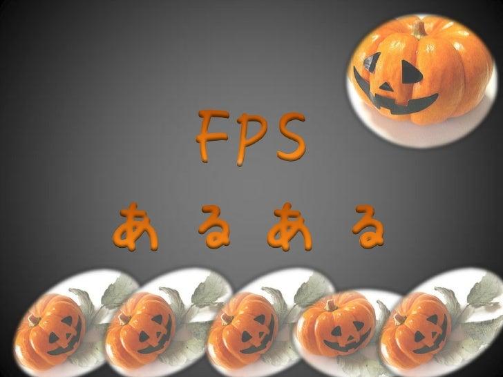 2011 LT祭り fpsあるある