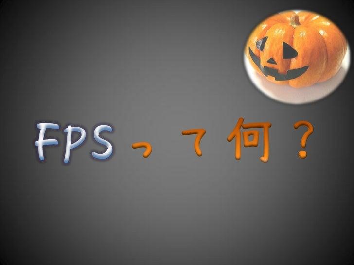 2011 lt祭り fpsあるある+