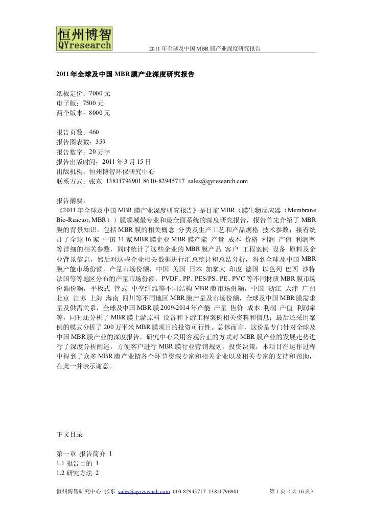 2011 年全球及中国 MBR 膜产业深度研究报告2011 年全球及中国 MBR 膜产业深度研究报告纸板定价:7000 元电子版:7500 元两个版本:8000 元报告页数:460报告图表数:359报告数字:20 万字报告出版时间:2011 年...