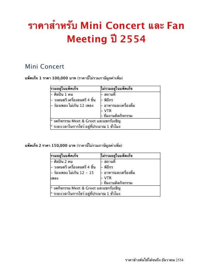 ราคาสําหรับ Mini Concert และ Fan         Meeting ปี 2554Mini Concertแพ็คเก็จ 1 ราคา 100,000 บาท (ราคานี้ไม่รวมภาษีมูลค่าเพ...