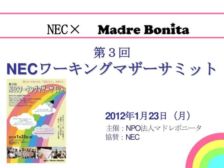 NEC×         第3回NECワーキングマザーサミット         2012年1月23日(月)         主催:NPO法人マドレボニータ         協賛:NEC