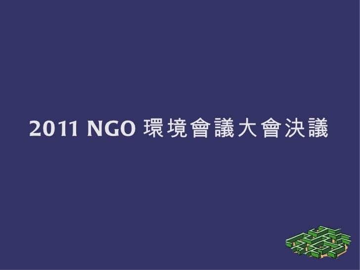 2011 NGO 環境會議大會決議