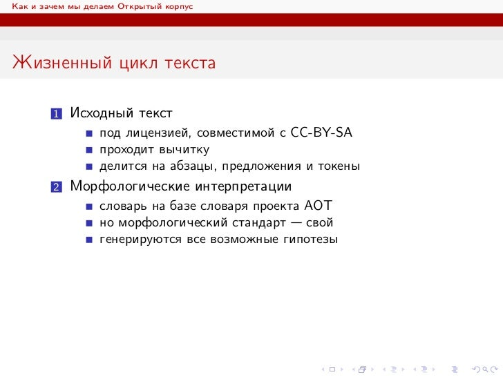 Open Corpora Slide 3