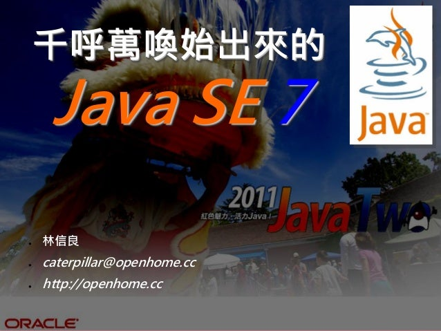 千呼萬喚始出來的     Java SE 7●   林信良●   caterpillar@openhome.cc●   http://openhome.cc