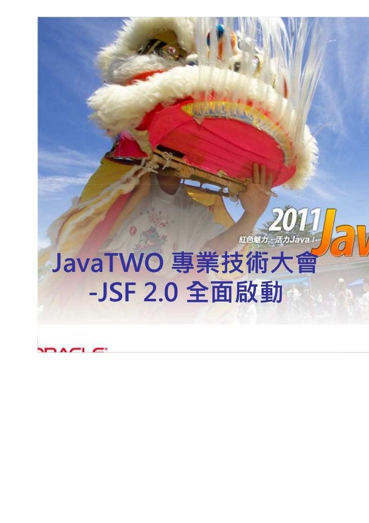JavaTWO 專業技術大會   -JSF 2.0 全面啟動