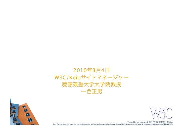 Web                        2010   3   4 W3C/Keio