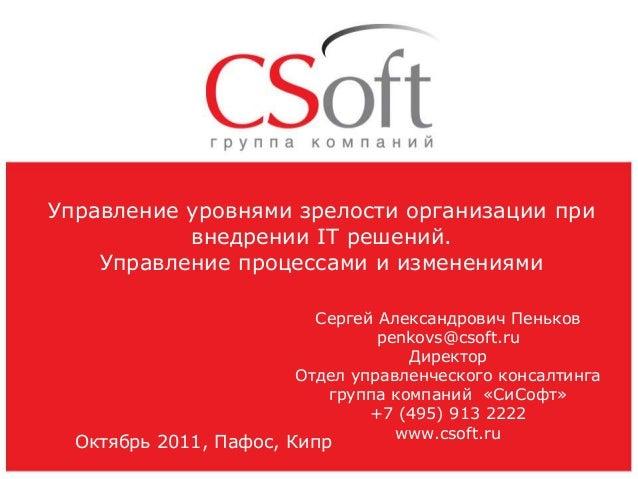 Управление уровнями зрелости и изменениями при внедрении ИТ решений Slide 2