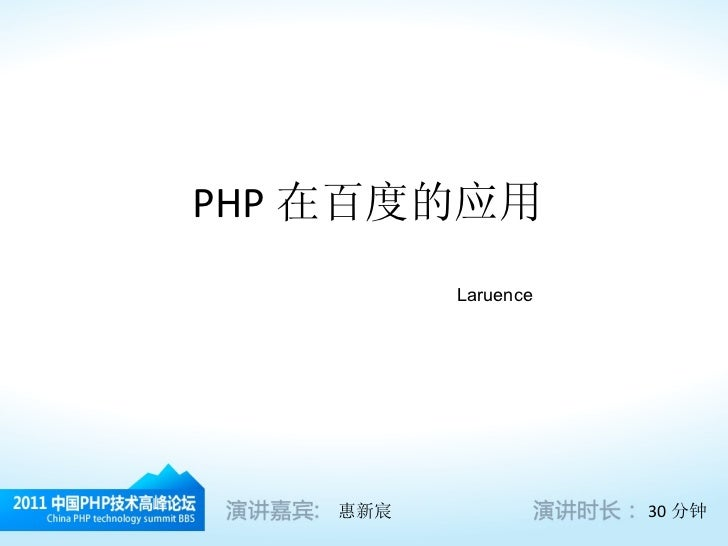 PHP 在百度的应用 惠新宸 30 分钟 Laruence