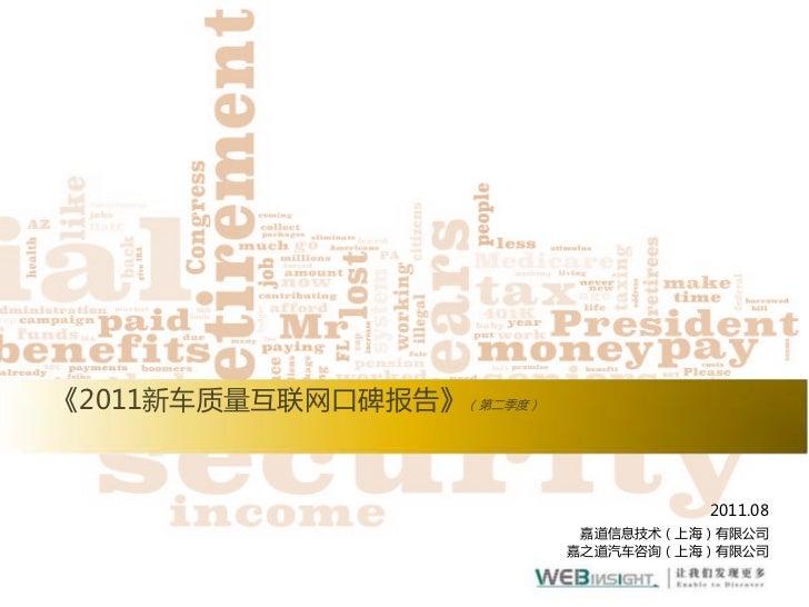 《2011新车质量互联网口碑报告》(第二季度)                                    2011.08                           嘉道信息技术(上海)有限公司               ...