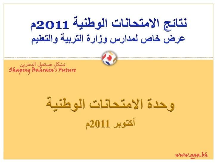 نشكل مستقبل البحرينShaping Bahrain's Future             وزذة االيخسبَبث انىطُُت                           أكخىبش ...