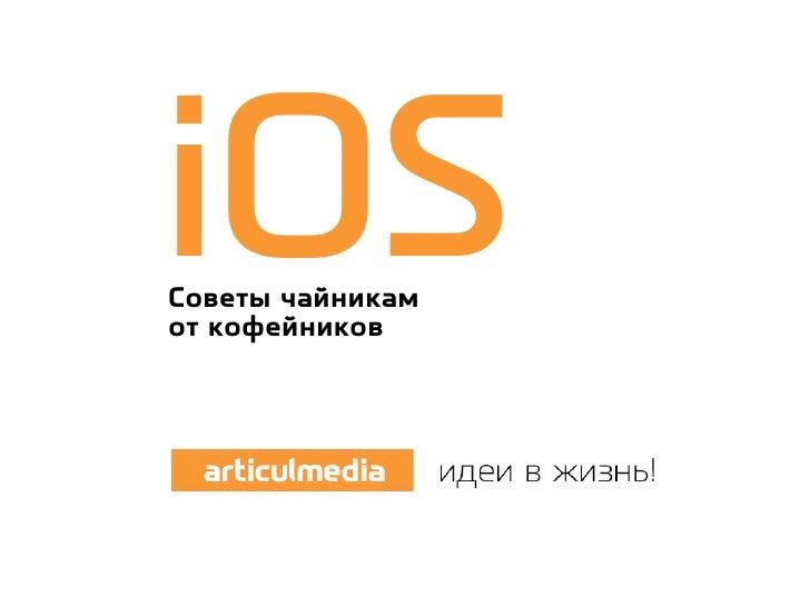 iOSСоветы чайникамот кофейников