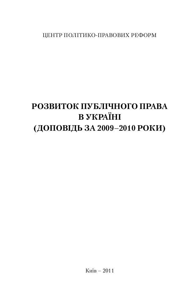 ЦЕНТР ПОЛІТИКО-ПРАВОВИХ РЕФОРМ РОЗВИТОК ПУБЛІЧНОГО ПРАВА В УКРАЇНІ (ДОПОВІДЬ ЗА 2009–2010 РОКИ) Київ – 2011