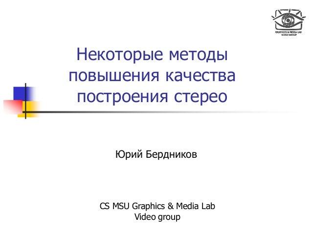 Некоторые методы повышения качества построения стерео Юрий Бердников CS MSU Graphics & Media Lab Video group