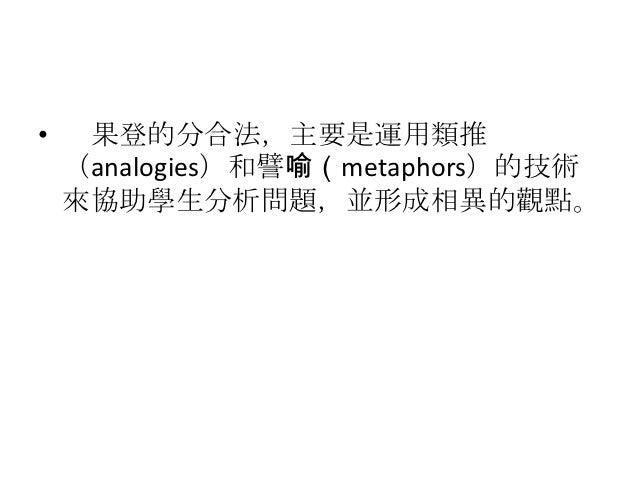 •    果登的分合法,主要是運用類推    (analogies)和譬喻(metaphors)的技術    來協助學生分析問題,並形成相異的觀點。