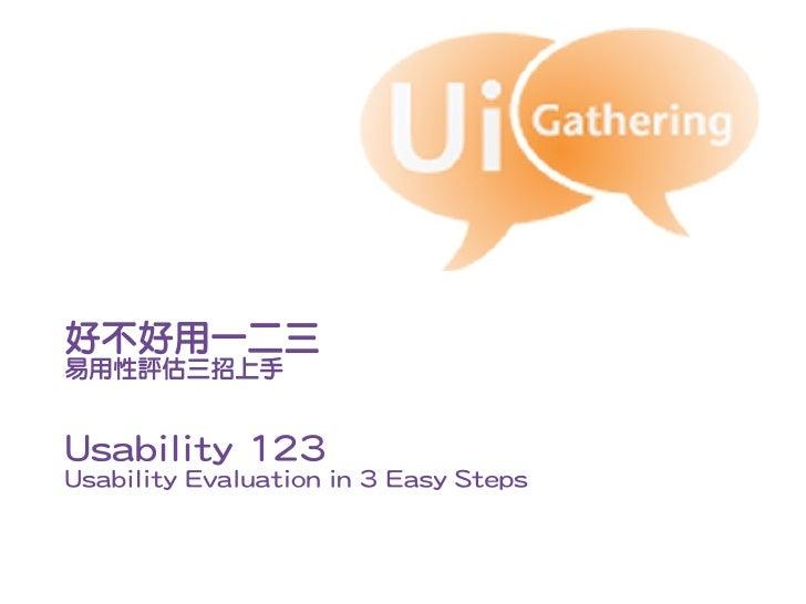 好不好用一二三易用性評估三招上手Usability 123Usability Evaluation in 3 Easy Steps