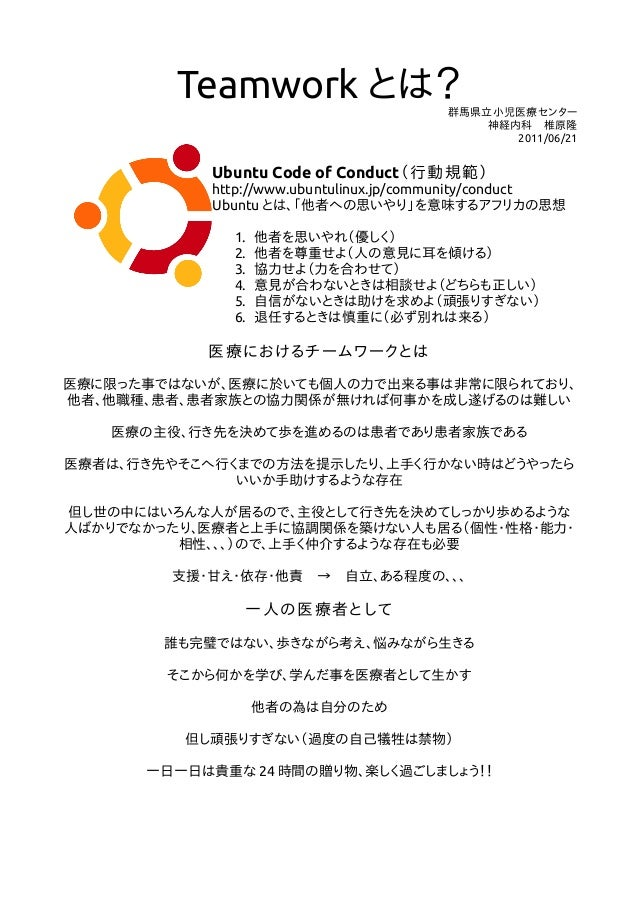 Teamwork とは?群馬県立小児医療センター 神経内科 椎原隆 2011/06/21 Ubuntu Code of Conduct(行動規範) http://www.ubuntulinux.jp/community/conduct Ubun...