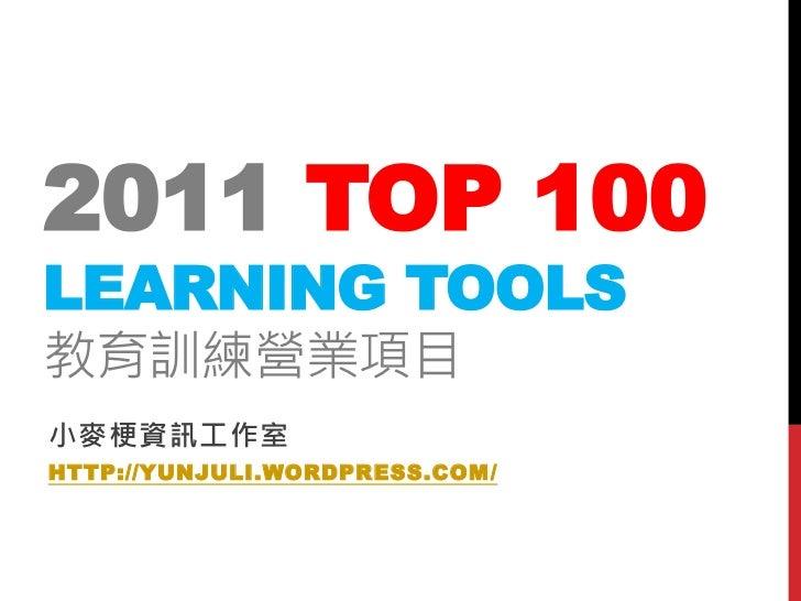 2011 TOP 100LEARNING TOOLS教育訓練營業項目小麥梗資訊工作室HTTP://YUNJULI.WORDPRESS.COM /