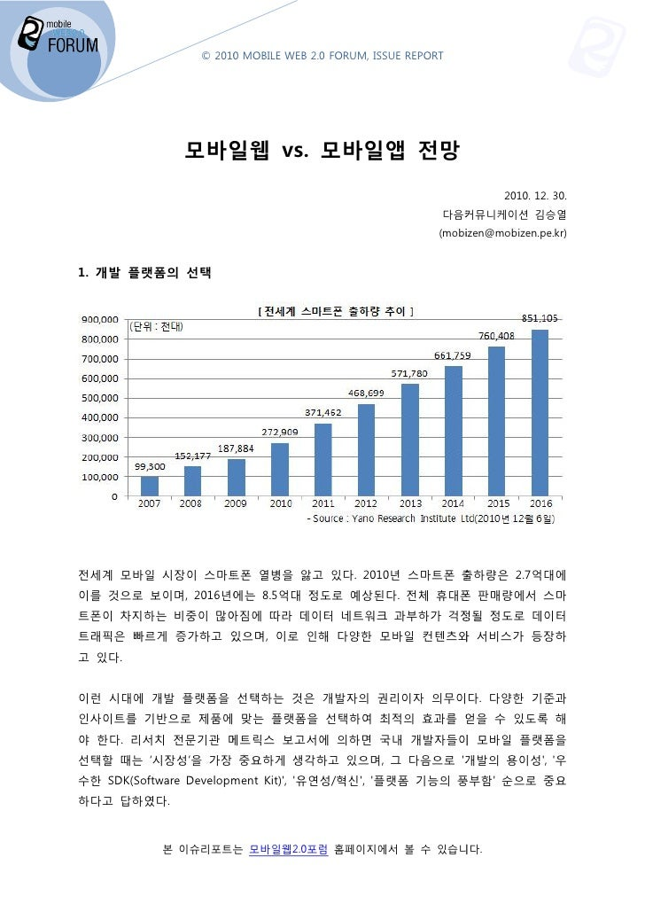 © 2010 MOBILE WEB 2.0 FORUM, ISSUE REPORT                  모바일웹 vs. 모바일앱 전망                                               ...