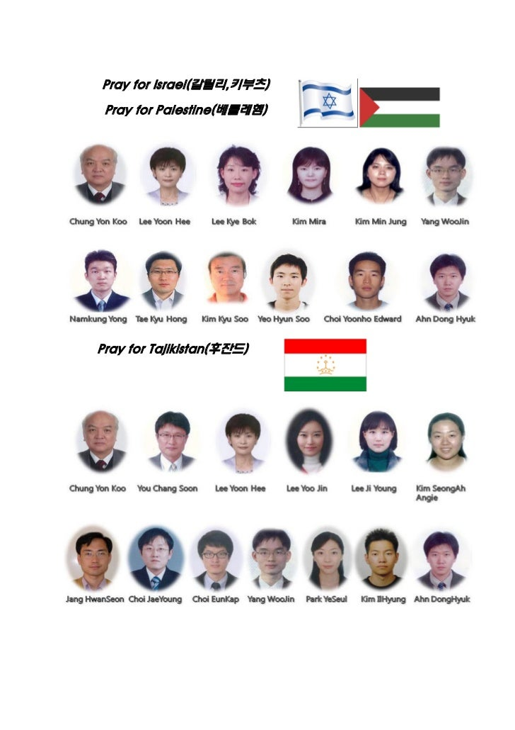 Pray for Israel(갈릴리,키부츠) Pray for Palestine(베들레헴)Pray for Tajikistan(후잔드)
