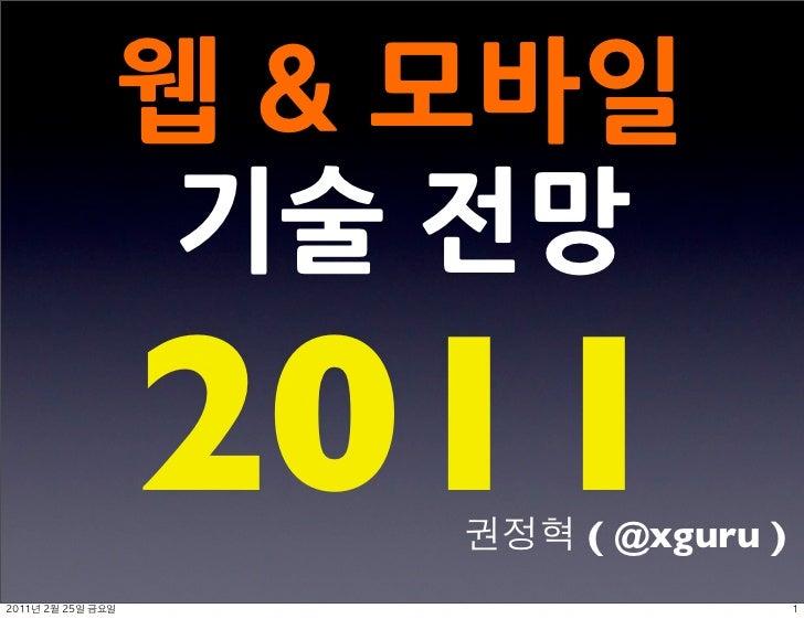 웹모바일                기술전망               2011             ( @xguru )