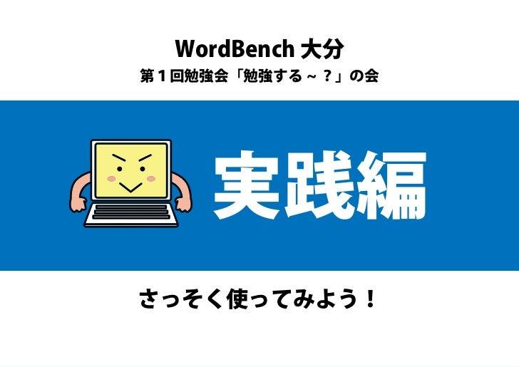 2011 wordbench oita