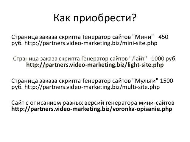 Обновления и новости сайта    Video-marketing.biz